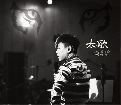全碟试听:胡彦斌2014年全新专辑《太歌》