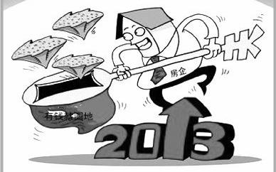 2013开疆扩土 千亿级房企积极备战2014青岛楼市