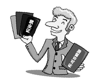 新出入境管理法实施后 外国人如何办理就业证件