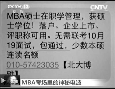 哈理工考研作弊央视_哈理工MBA考试作弊:记者通过作弊信号听到答案-搜狐新闻