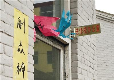 """1月2日,五台县教师进修学校内,办公室门头上贴着""""符纸""""。"""