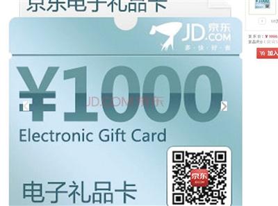 京东商城面值1000元的电子礼品卡。