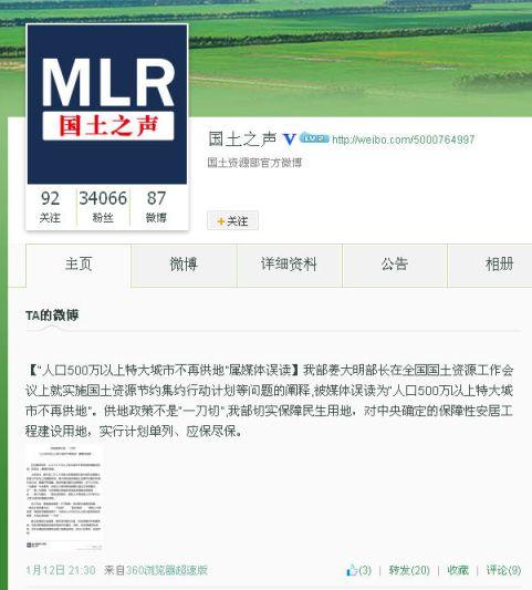 """中新网1月13日电国土资源部官方微博12日晚间发布消息称,近日媒体风传""""人口500万以上特大城市不再安排新增建设用地""""的说法,属于媒体误读。"""