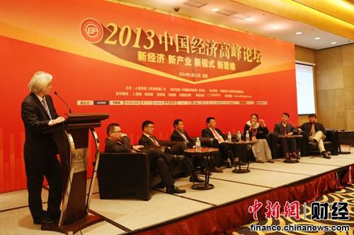 国家工信部中小企业研究中心主任颜景海(左一)主持2013中国经济高峰论坛