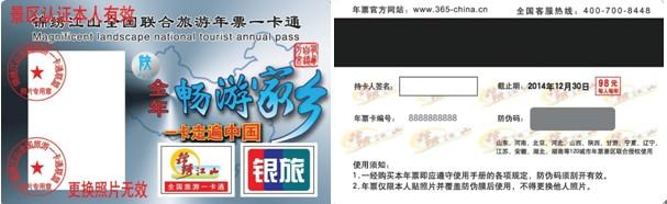 2014陕西旅游年票一卡通发行(组图)