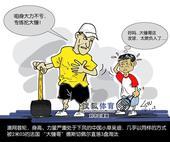 漫画:吴迪难奈2.03米巨人对手 小草二度一轮游