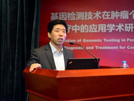 天津市肿瘤医院王长利教授发表演讲