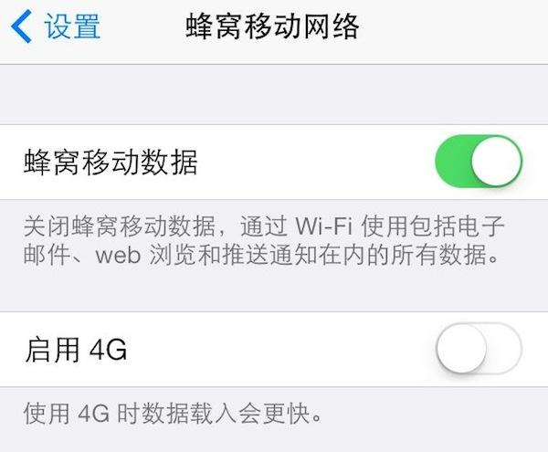 网络外壳推送运营商更新解锁移动4g组图(边框)华为g6款全属金手机苹果官方图片