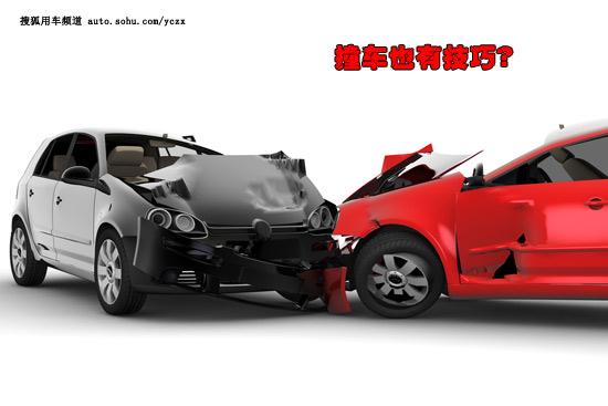 长假出行攻略:撞车时如何进行自我的保护