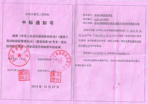 济南动物园游乐设备提升改造项目招商案尘埃落定(图)