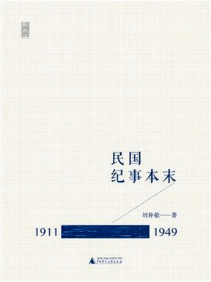 《民国纪事本末》 刘仲敬 著 广西师范大学出版社 2013年6月版