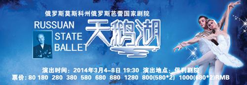 《天鹅湖》海报