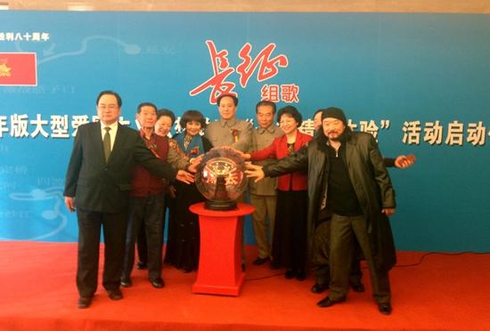 《长征组歌》少年版大型长征体验活动在京启动