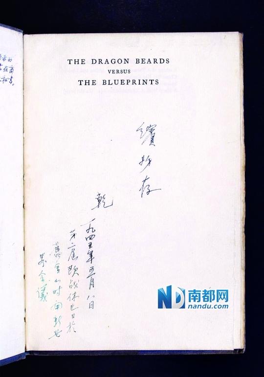 萧乾签赠杨刚(又名杨缤)一册《龙须与蓝图》,时在1945年5月8日第二届欧战休止日,于旧金山开新世界会议,杨刚时任《大公报》驻美特派员。资料图片