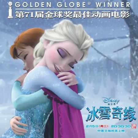 《冰雪奇缘》金球奖获奖海报