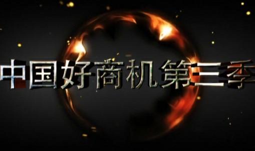 中国好商机第三季