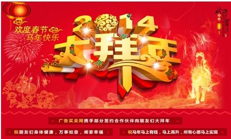 广告买卖网携手签约合作伙伴举办欢度新春大拜年活动