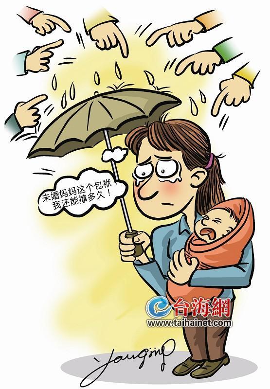 未婚妈妈活在指指点点中(图)