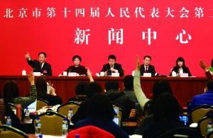 北京市第十四届人大第二次会议昨天举行首场新闻发布会, 媒体记者踊跃举手提问。记者 王颖/摄