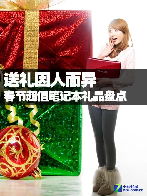 送礼因人而异 春节超值笔记本礼品盘点