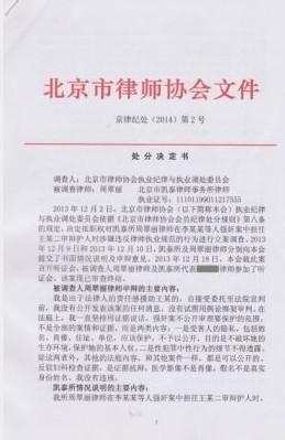 北京律协对李某某案律师周翠丽做出公开谴责处分
