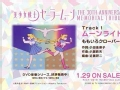 「美少女战士」20周年纪念专辑试听PV