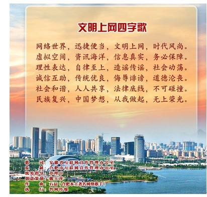 中國第一首文明上網網絡歌曲問世 合肥首屆網絡春晚勁吹文明上網風圖片