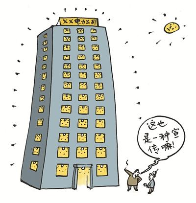陕西地方电力榆林分公司20层的办公大楼,一到晚上就灯火通明,用电浪费图片