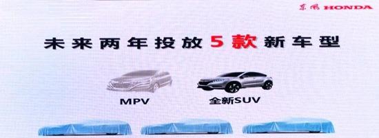 东风本田未来两年内将投放5款新车型,含SUV/MPV