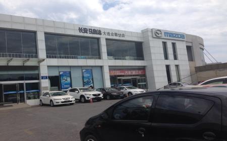 大连初中时间长安马自达大连众联达营业春节贸易车市难比较教材奥数新闻图片