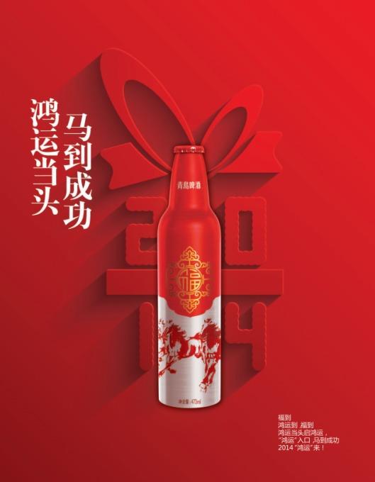 """马上有钱对象_""""鸿运当头""""启鸿运,青岛啤酒定制马年""""开运酒""""-搜狐新闻"""