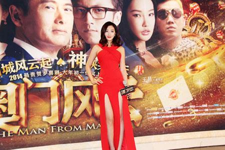 郝泽嘉助阵《澳门风云》首映礼 预祝票房过十亿