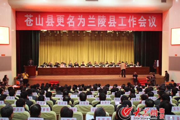 苍山县更名为兰陵县工作会议召开
