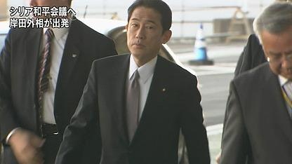 日本外相岸田文雄前往瑞士参加叙利亚和平国际会议。