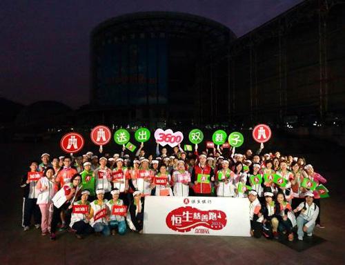 """恒盛中国发起""""恒生慈善跑"""" 活动,为""""给孩子送双运动鞋""""项目捐赠3600双运动鞋。"""