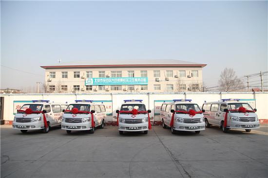 """""""芭莎公益慈善基金""""捐赠30辆救护车"""