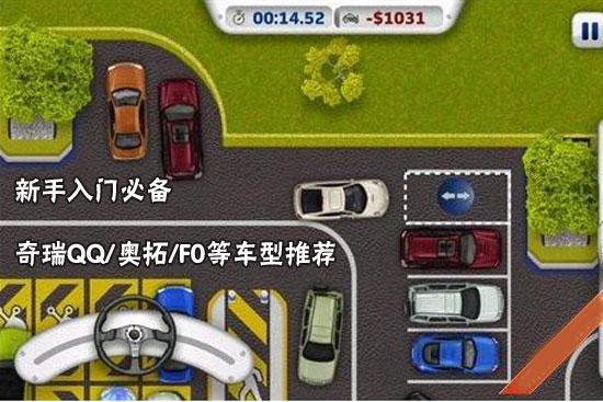 新手入门必备 奇瑞QQ/奥拓/F0等车型推荐