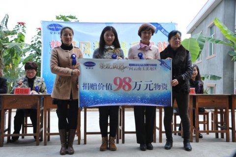 安莉芳集团捐赠代表向云南玉溪市妇联捐赠物资