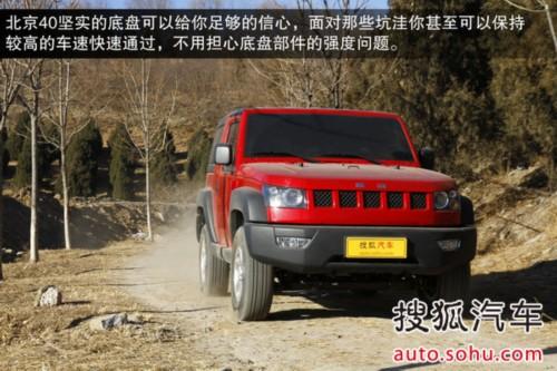不只是酷似Jeep那么简单 深度测试北京40