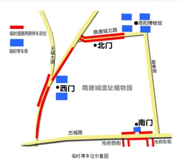 过年逛庙会 隋唐城遗址植物园增1100个临时停车位(图)