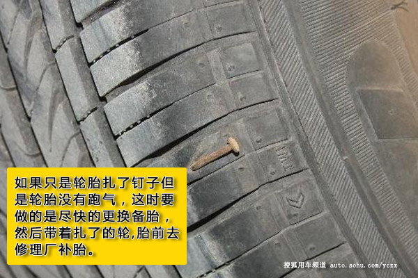 梦见车胎被钉子扎漏气