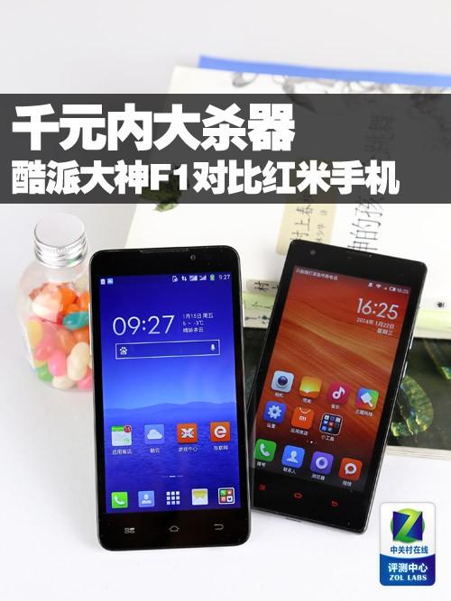 千元内大杀器 酷派大神F1对比红米手机
