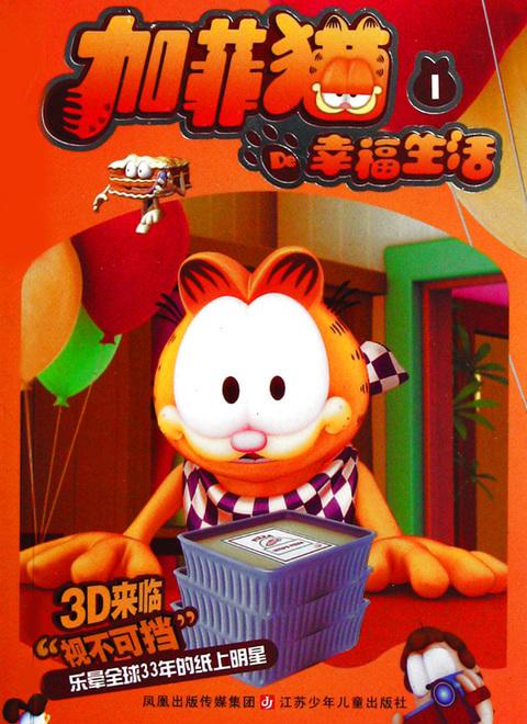 加菲猫的幸福生活 第1季-免费在线观看