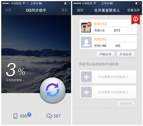 春节换新手机 QQ同步助手可备份恢复联系人