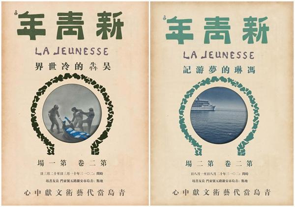 资料图:吴犇冯琳展览海报