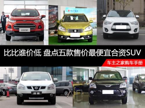 比比谁价低 盘点五款售价最便宜合资SUV