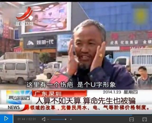 深圳/算命先生一本正经的作了解释,称其面相非偷东西的人。
