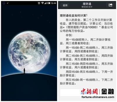 1月23日京华时报:微信理财通上线首日被挤瘫 运作方财付通致歉