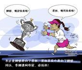 漫画:李娜夺澳网偶然中有必然 再写中国版传奇