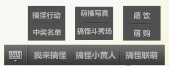 小黄人搞怪联萌官方微 信上线,搞怪趣萌受追捧